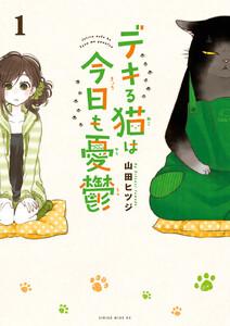【試し読み増量版】デキる猫は今日も憂鬱 1巻