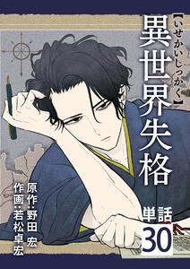 異世界失格【単話】 (30)