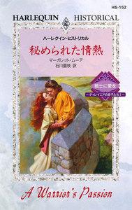 秘められた情熱 【戦士に愛を】 電子書籍版