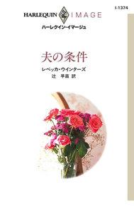 夫の条件 電子書籍版