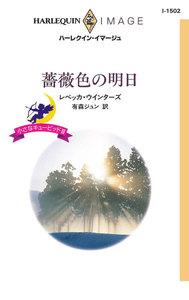 薔薇色の明日 【小さなキューピッド III】 電子書籍版