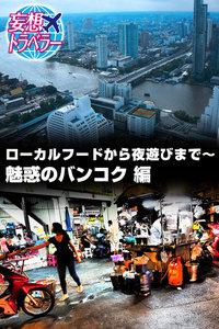 妄想トラベラー ローカルフードから夜遊びまで~魅惑のバンコク 編 スペシャル版 電子書籍版