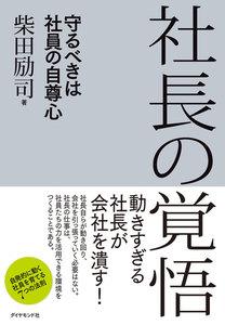 社長の覚悟 電子書籍版