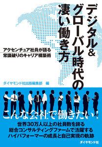 デジタル&グローバル時代の凄い働き方 電子書籍版