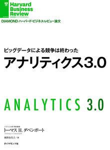 ビッグデータによる競争は終わった アナリティクス3.0 電子書籍版
