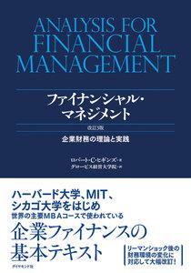ファイナンシャル・マネジメント 改訂3版