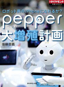 ロボット界のiPhoneになれるか? pepper大増殖計画 電子書籍版