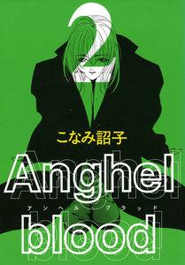 Anghel blood 2巻
