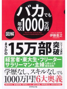 【図解】バカでも年収1000万円