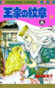 王家の紋章 39巻
