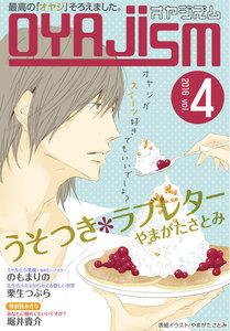 月刊オヤジズム 2016年 Vol.4