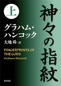 神々の指紋-小説