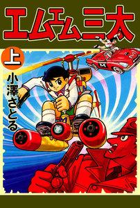 表紙『エムエム三太(全2巻)』 - 漫画