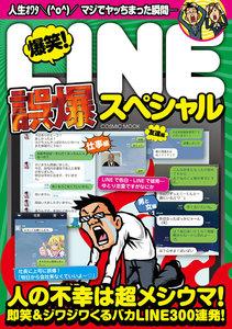 爆笑! LINE誤爆スペシャル