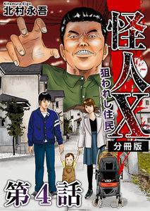 怪人X~狙われし住民~ 分冊版 4巻