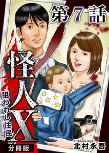 怪人X~狙われし住民~ 分冊版 7巻