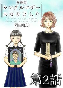 シングルマザーになりました 分冊版 2巻