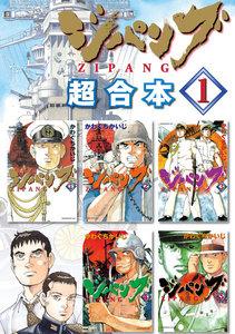 ジパング 超合本版 (全巻)