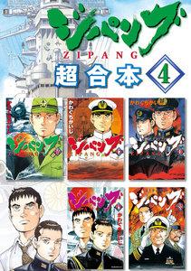 ジパング 超合本版 4巻