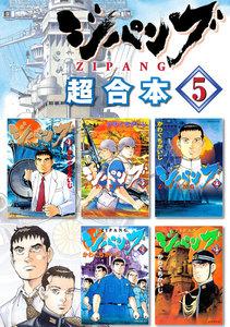 ジパング 超合本版 5巻