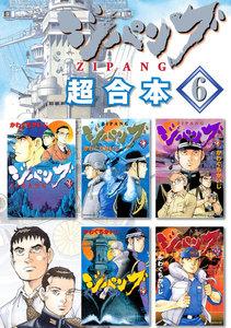 ジパング 超合本版 6巻