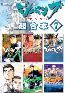 ジパング 超合本版 7巻
