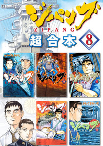 ジパング 超合本版 8巻