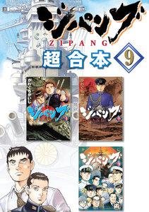ジパング 超合本版 9巻