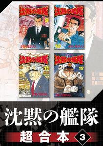 沈黙の艦隊 超合本版 3巻