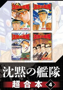 沈黙の艦隊 超合本版 4巻