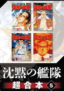 沈黙の艦隊 超合本版 5巻