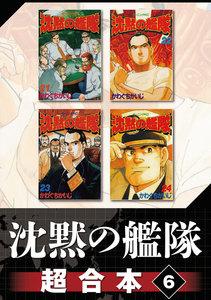 沈黙の艦隊 超合本版 6巻