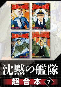 沈黙の艦隊 超合本版 7巻