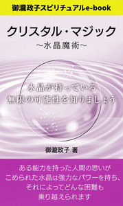 クリスタル・マジック 電子書籍版