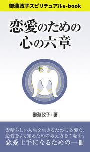 恋愛のための心の六章 電子書籍版