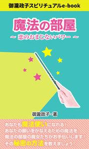魔法の部屋 恋のおまじないパワー 電子書籍版