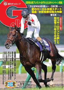 週刊Gallop(ギャロップ) 7月1日号