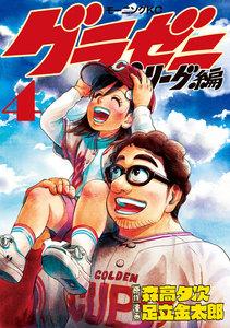 グラゼニ~パ・リーグ編~ 4巻