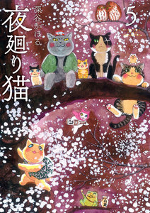 夜廻り猫 5巻