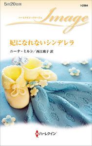 妃になれないシンデレラ 電子書籍版