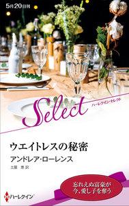 ウエイトレスの秘密【ハーレクイン・セレクト版】 電子書籍版