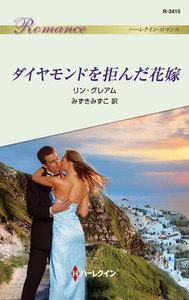 ダイヤモンドを拒んだ花嫁 電子書籍版