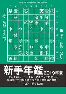 将棋世界(日本将棋連盟発行) 新手年鑑2019年版 スペシャル版 電子書籍版