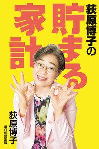 荻原博子の貯まる家計(毎日新聞出版)