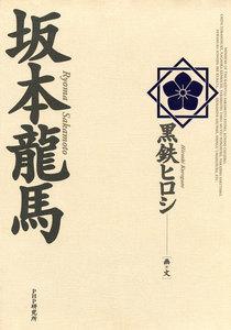 坂本龍馬 電子書籍版