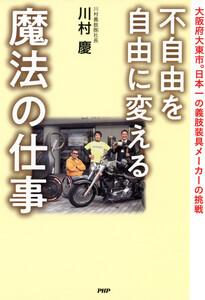 不自由を自由に変える魔法の仕事 大阪府大東市。日本一の義肢装具メーカーの挑戦 電子書籍版
