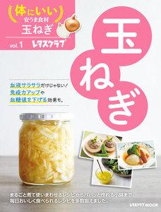 体にいい安うま食材vol.1玉ねぎ 電子書籍版