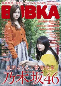 BUBKA(ブブカ)2019年11月号(10月14日発売)