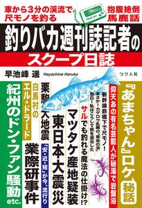 釣りバカ週刊誌記者のスクープ日誌