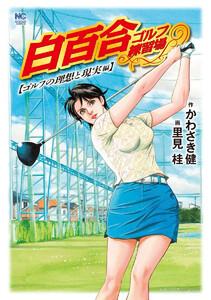 白百合ゴルフ練習場 ゴルフの理想と現実編